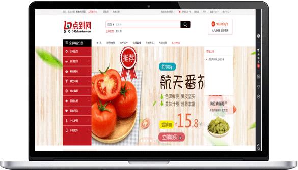 京粮商城网站建设