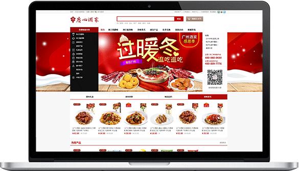 广州酒家网站建设