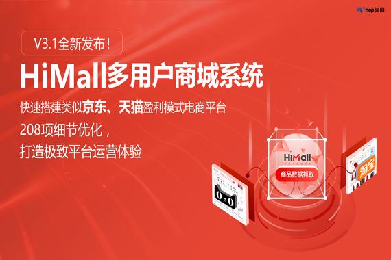 HiMall多用户商城系统介绍