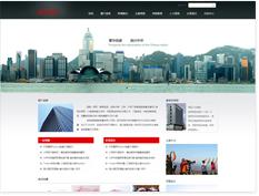 香港盛华国际集团电子商务平台建设