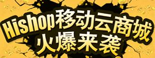 """Hishop移动云商城火爆来袭""主题沙龙"