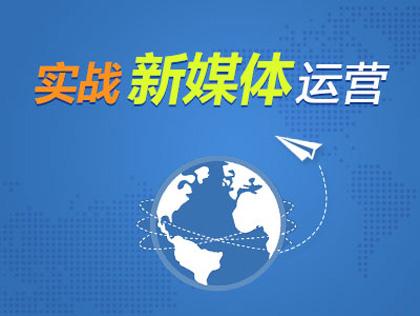 北京达内:新媒体运营如何做?
