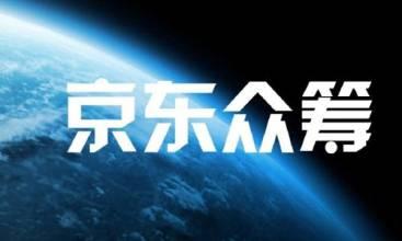 揭秘最新京东众筹如何发起项目的流程