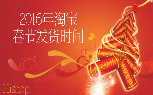 2016年淘宝春节发货时间及交易超时规定