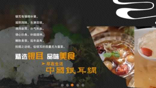 中国银耳网