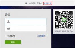 2016年微信公众号申请注册设置发布流程