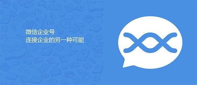 微信企业号申请注册图解及费用