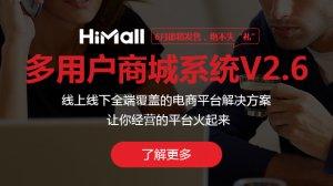 HiShop: HiMall多用户商城系统V2.6发布在即,新版功