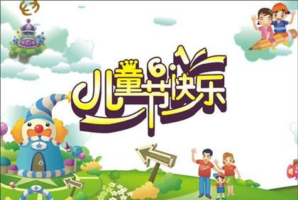 微信六一儿童节营销活动方案