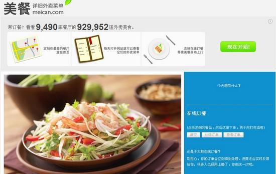 """美餐网赵骁:做""""牙刷型""""的在线订餐网站"""