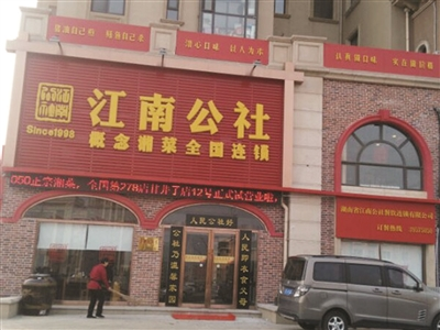 传连锁餐饮店商标在淘宝拍卖 吃货有些担心