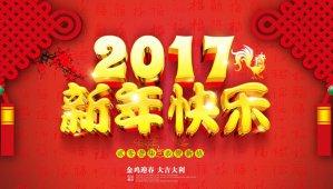 2017新年微信讨红包祝福语