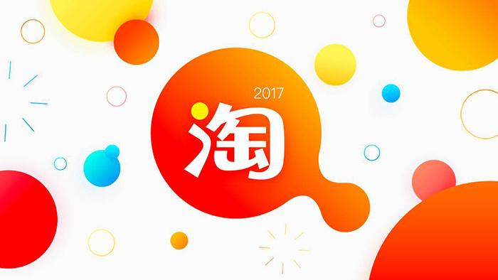 手机淘宝2017大改版,UED团队回顾幕后