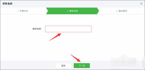 微信公众号模块名字如何弄?怎么修改模块名称图片