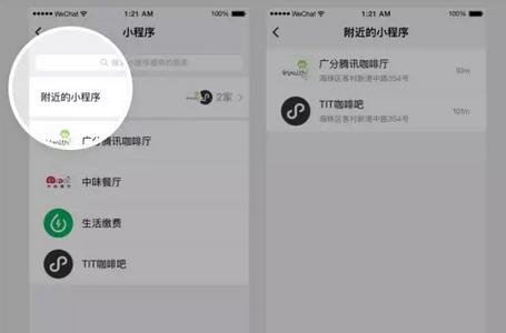微信公众平台新增附近的小程序功能