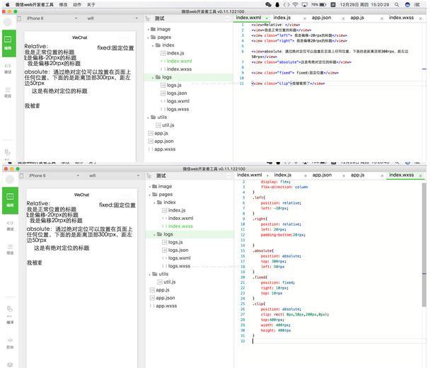 微信小程序定位及微信小程序布局设计内容详细