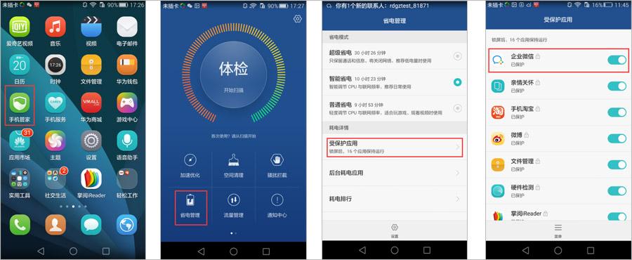 企业微信如何解决华为手机收不到消息提醒?图片