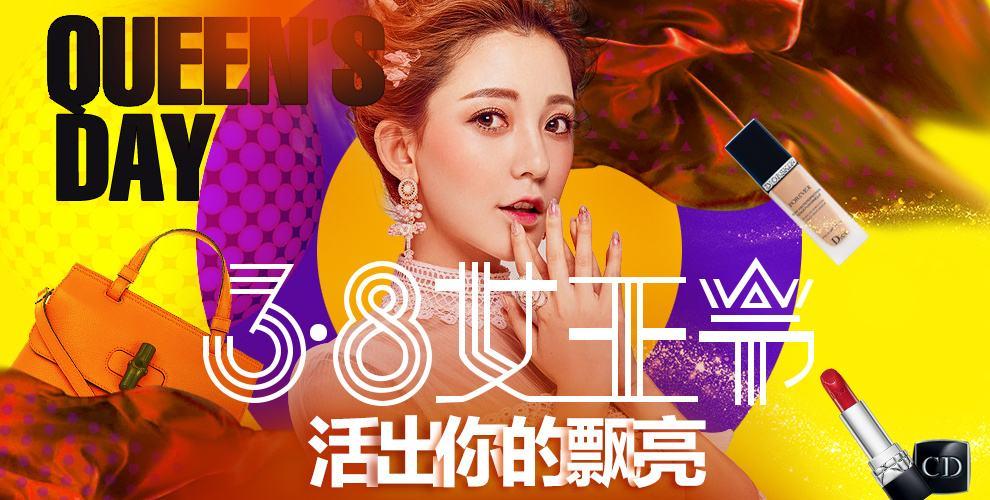 2019天猫38女王节招商活动什么时候开始