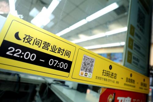 苏宁小店Biu×24h店在南京正式对外营业在南京正式对外营业