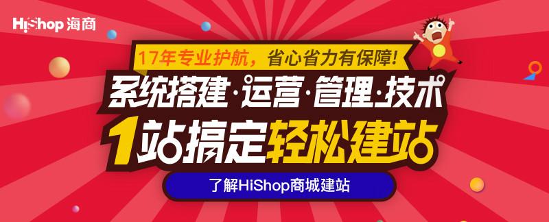 好的深圳B2B2C商城系统功能介绍(商家APP管理、移动微店)