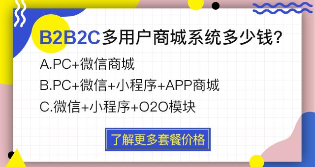 深圳B2B2C商城系统价格怎么算?经验分析